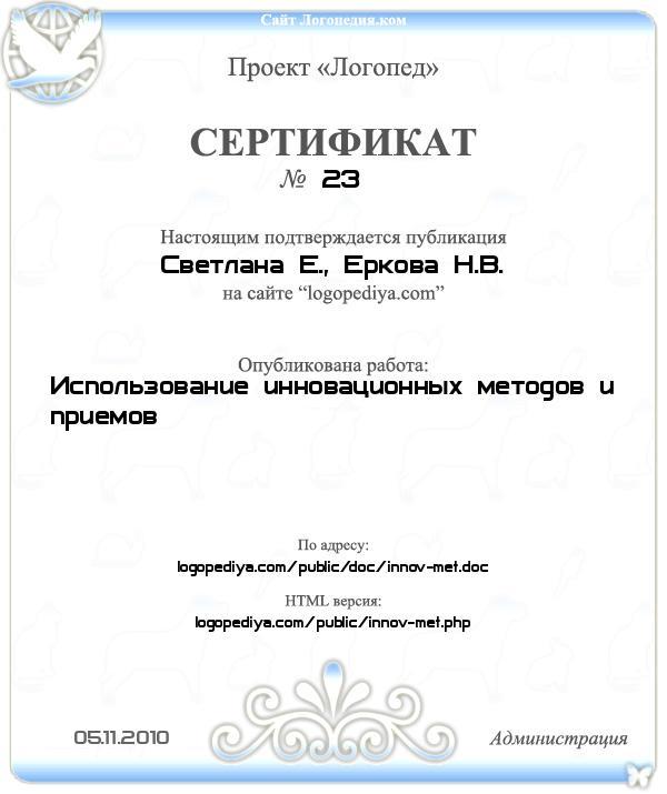 Сертификат выдан 05.11.2010 Светлана Е., Еркова Н.В. за публикацию работы «Использование инновационных методов и приемов»