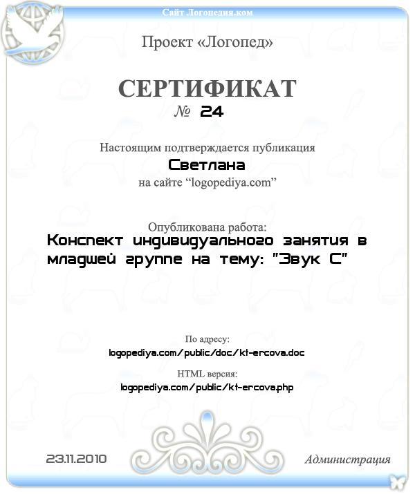 Сертификат выдан 23.11.2010 Светлана за публикацию работы «Конспект индивидуального занятия в младшей группе на тему: «Звук С»»