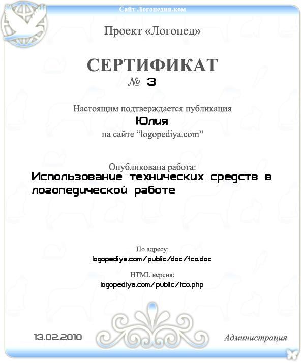 Сертификат выдан 13.02.2010 Юлия за публикацию работы «Использование технических средств в логопедической работе»