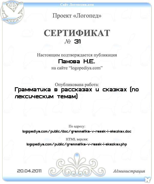 Сертификат выдан 20.04.2011 Панова Н.Е. за публикацию работы «Грамматика в рассказах и сказках (по лексическим темам)»