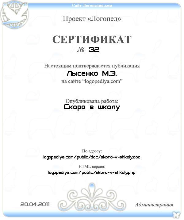 Сертификат выдан 20.04.2011 Лысенко М.Э. за публикацию работы «Скоро в школу»