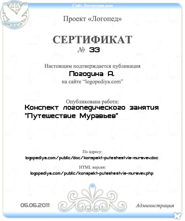 Сертификат выдан 05.05.2011 Погодина А. за публикацию работы «Конспект логопедического занятия «Путешествие Муравьев»»