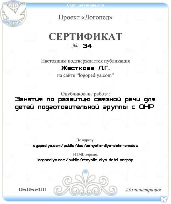 Сертификат выдан 05.05.2011 Жесткова Л.Г. за публикацию работы «Занятия по развитию связной речи для детей подготовительной группы с ОНР»