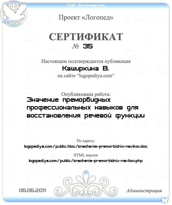 Сертификат выдан 05.05.2011 Каширкина В. за публикацию работы «Значение преморбидных профессиональных навыков для восстановления речевой функции»