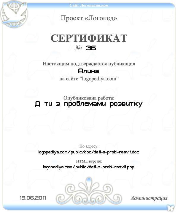 Сертификат выдан 19.06.2011 Алина за публикацию работы «Діти з проблемами розвитку»