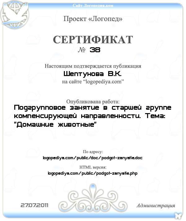 Сертификат выдан 27.07.2011 Шептунова В.К. за публикацию работы «Подгрупповое занятие в старшей группе компенсирующей направленности. Тема: «Домашние животные»»