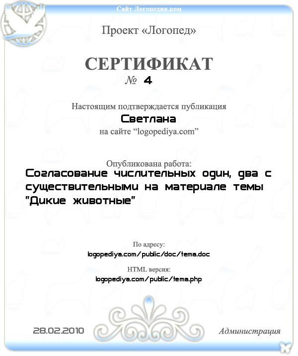 Сертификат выдан 28.02.2010 Светлана за публикацию работы «Согласование числительных один, два с существительными на материале темы «Дикие животные»»