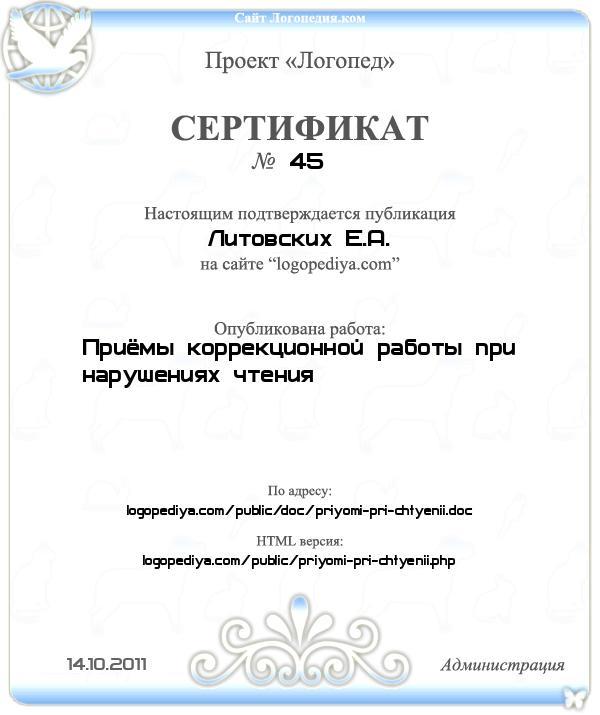 Сертификат выдан 14.10.2011 Литовских Е.А. за публикацию работы «Приёмы коррекционной работы при нарушениях чтения»