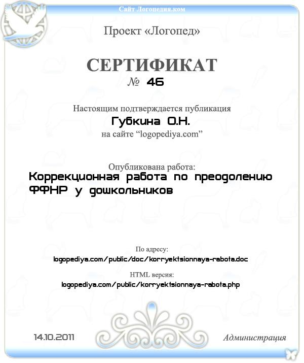 Сертификат выдан 14.10.2011 Губкина О.Н. за публикацию работы «Коррекционная работа по преодолению ФФНР у дошкольников»