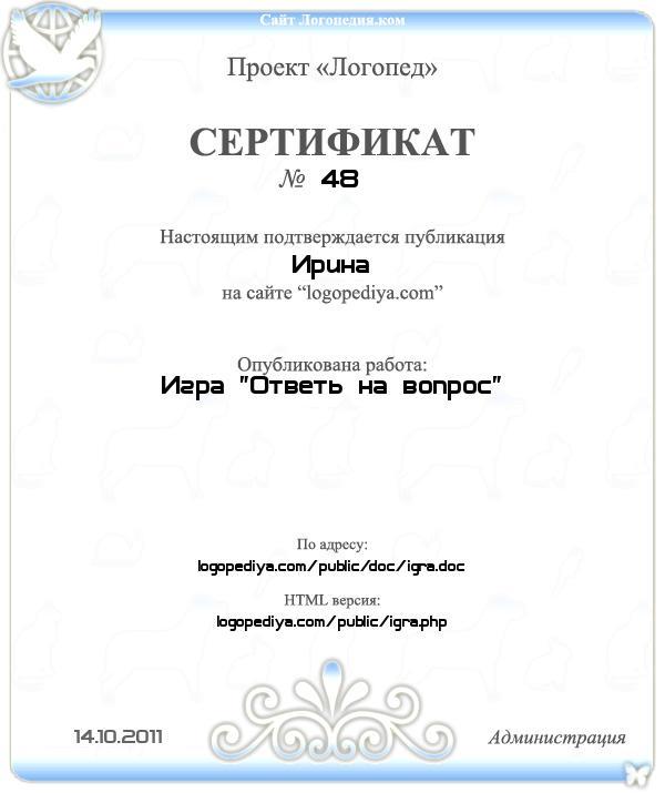 Сертификат выдан 14.10.2011 Ирина за публикацию работы «Игра «Ответь на вопрос»»
