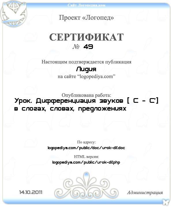 Сертификат выдан 14.10.2011 Лидия за публикацию работы «Урок. Дифференциация звуков [ С - С'] в слогах, словах, предложениях»