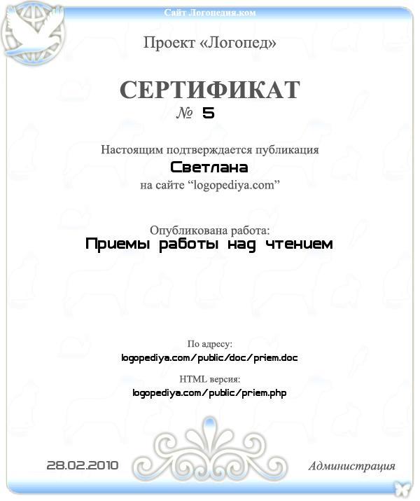 Сертификат выдан 28.02.2010 Светлана за публикацию работы «Приемы работы над чтением»