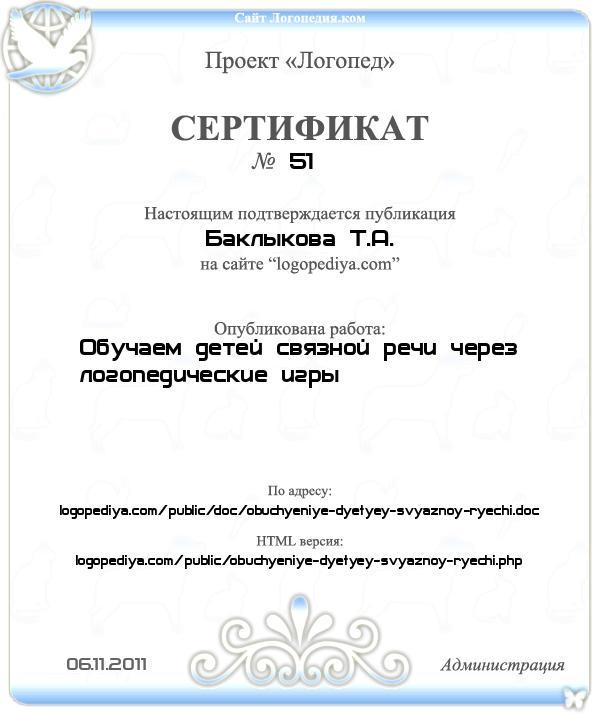 Сертификат выдан 06.11.2011 Баклыкова Т.А. за публикацию работы «Обучаем детей связной речи через логопедические игры»