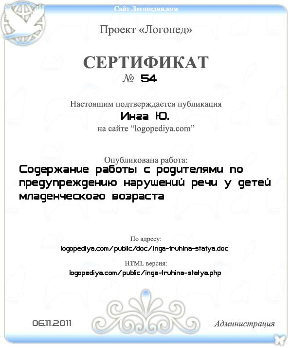 Сертификат выдан 06.11.2011 Инга Ю. за публикацию работы «Содержание работы с родителями по предупреждению нарушений речи у детей младенческого возраста»