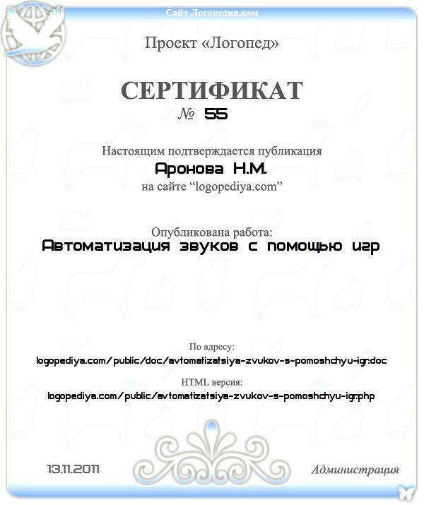 Сертификат выдан 13.11.2011 Аронова Н.М. за публикацию работы «Автоматизация звуков с помощью игр»