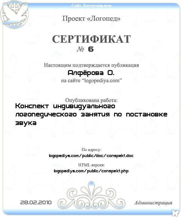 Сертификат выдан 28.02.2010 Алфёрова О. за публикацию работы «Конспект индивидуального логопедического занятия по постановке звука»