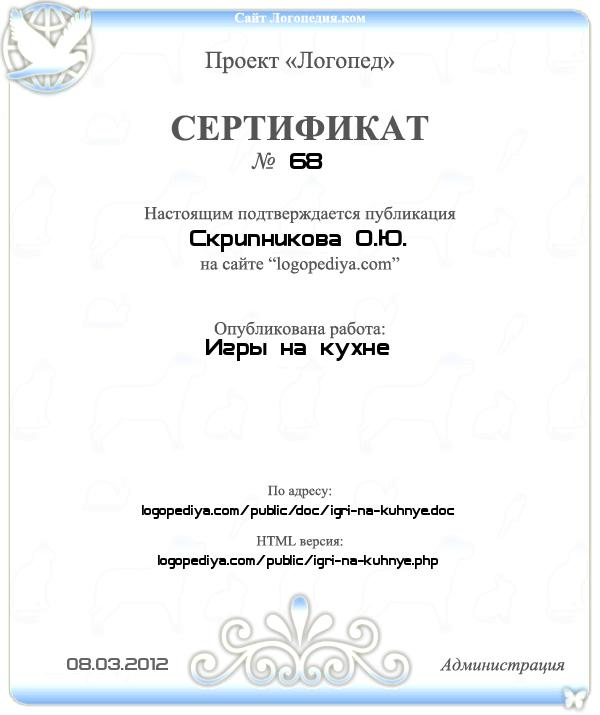 Сертификат выдан 08.03.2012 Скрипникова О.Ю. за публикацию работы «Игры на кухне»