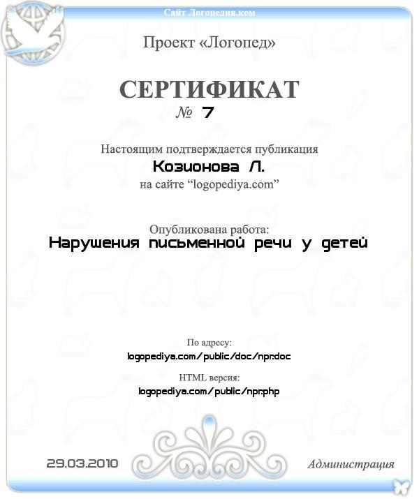 Сертификат выдан 29.03.2010 Козионова Л. за публикацию работы «Нарушения письменной речи у детей»