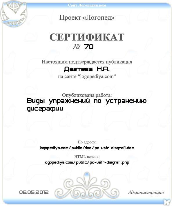 Сертификат выдан 06.05.2012 Дегтева Н.А. за публикацию работы «Виды упражнений по устранению дисграфии»