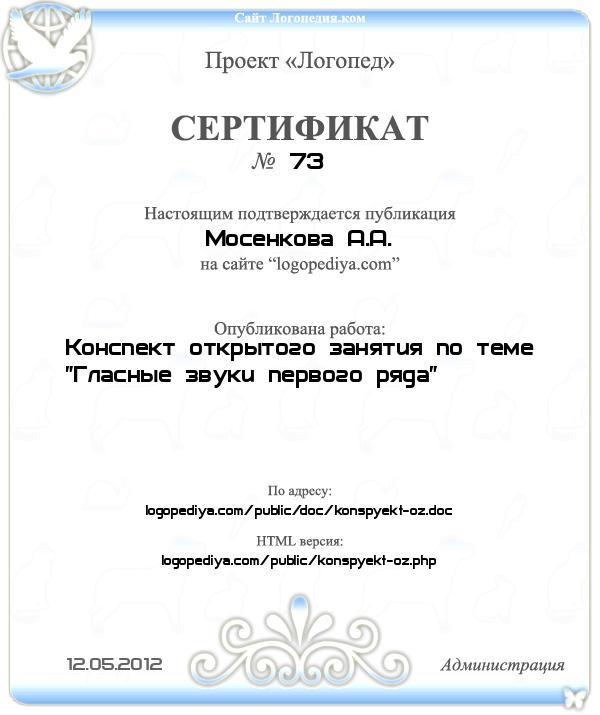 Сертификат выдан 12.05.2012 Мосенкова А.А. за публикацию работы «Конспект открытого занятия по теме «Гласные звуки первого ряда»»