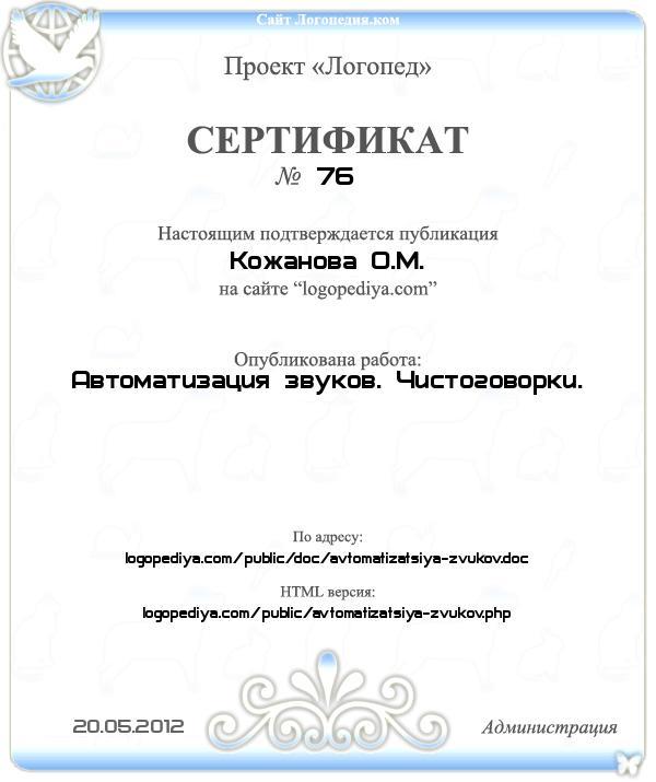 Сертификат выдан 20.05.2012 Кожанова О.М. за публикацию работы «Автоматизация звуков. Чистоговорки.»