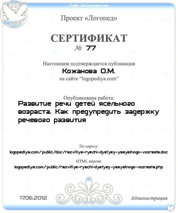 Сертификат выдан 17.06.2012 Кожанова О.М. за публикацию работы «Развитие речи детей ясельного возраста. Как предупредить задержку речевого развития»
