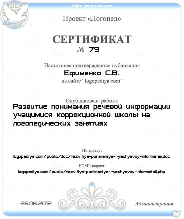 Сертификат выдан 26.06.2012 Ефименко С.В. за публикацию работы «Развитие понимания речевой информации учащимися коррекционной школы на логопедических занятиях»