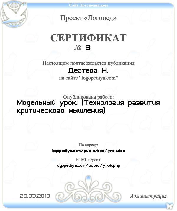 Сертификат выдан 29.03.2010 Дегтева Н. за публикацию работы «Модельный урок. (Технология развития критического мышления)»