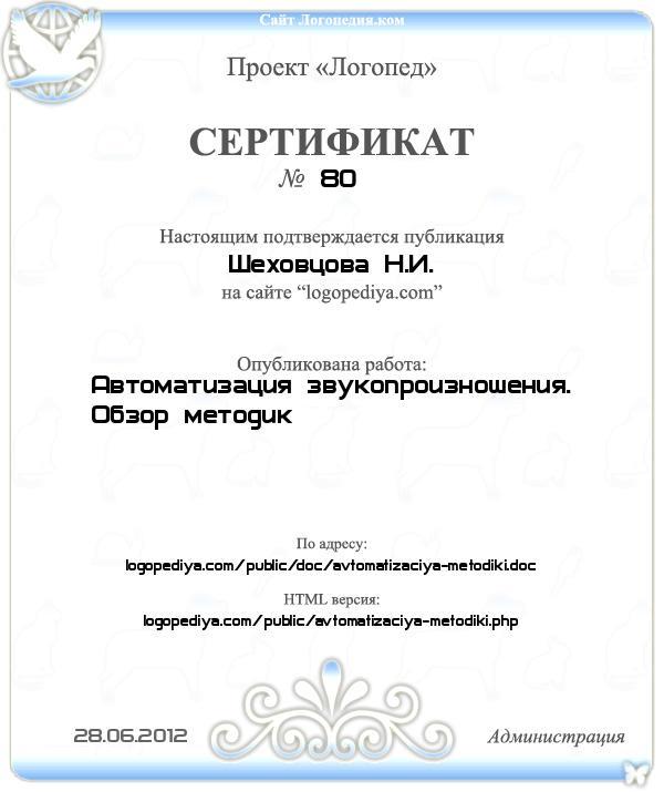 Сертификат выдан 28.06.2012 Шеховцова Н.И. за публикацию работы «Автоматизация звукопроизношения. Обзор методик»