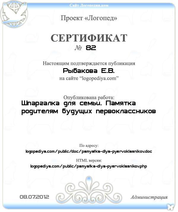 Сертификат выдан 08.07.2012 Рыбакова Е.В. за публикацию работы «Шпаргалка для семьи. Памятка родителям будущих первоклассников»