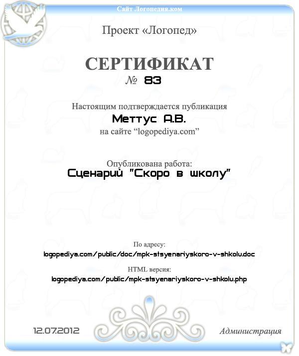 Сертификат выдан 12.07.2012 Меттус А.В. за публикацию работы «Сценарий «Скоро в школу»»