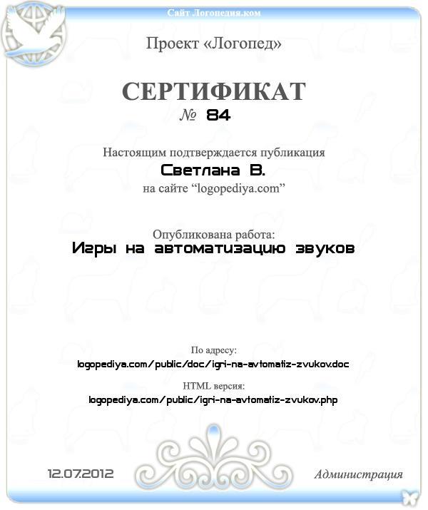 Сертификат выдан 12.07.2012 Светлана В. за публикацию работы «Игры на автоматизацию звуков»