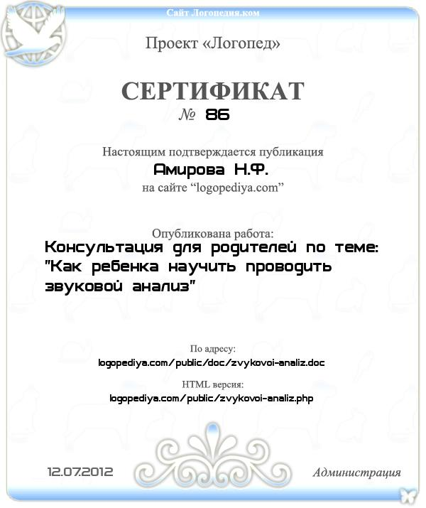 Сертификат выдан 12.07.2012 Амирова Н.Ф. за публикацию работы «Консультация для родителей по теме: «Как ребенка научить проводить звуковой анализ»»