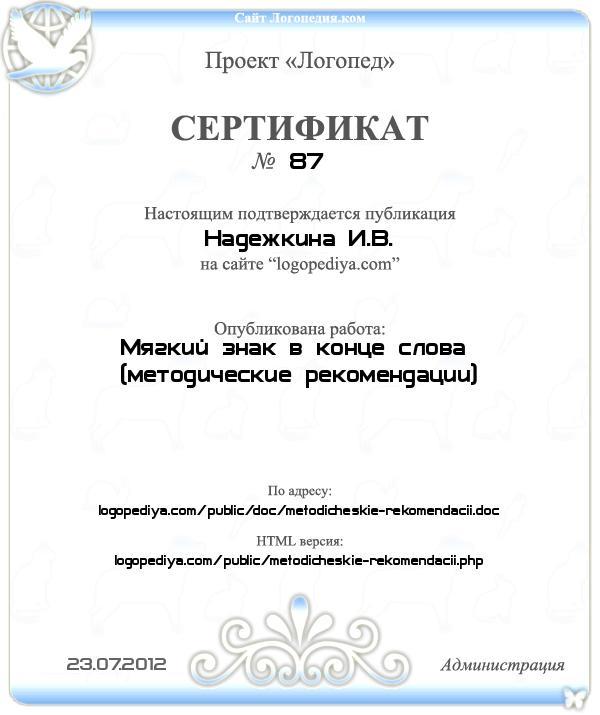 Сертификат выдан 23.07.2012 Надежкина И.В. за публикацию работы «Мягкий знак в конце слова (методические рекомендации)»