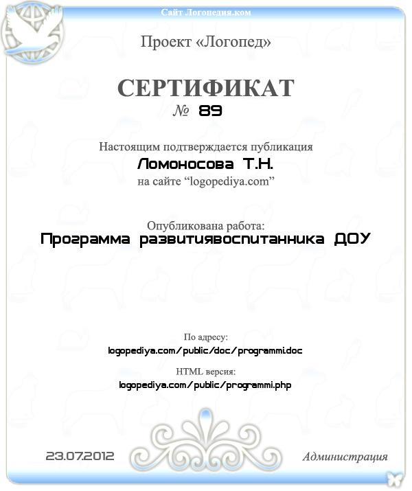 Сертификат выдан 23.07.2012 Ломоносова Т.Н. за публикацию работы «Программа развитиявоспитанника ДОУ»