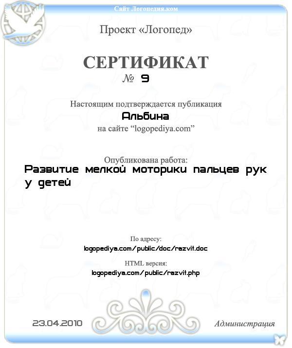 Сертификат выдан 23.04.2010 Альбина за публикацию работы «Развитие мелкой моторики пальцев рук у детей»