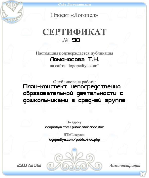 Сертификат выдан 23.07.2012 Ломоносова Т.Н. за публикацию работы «План-конспект непосредственно образовательной деятельности с дошкольниками в средней группе»