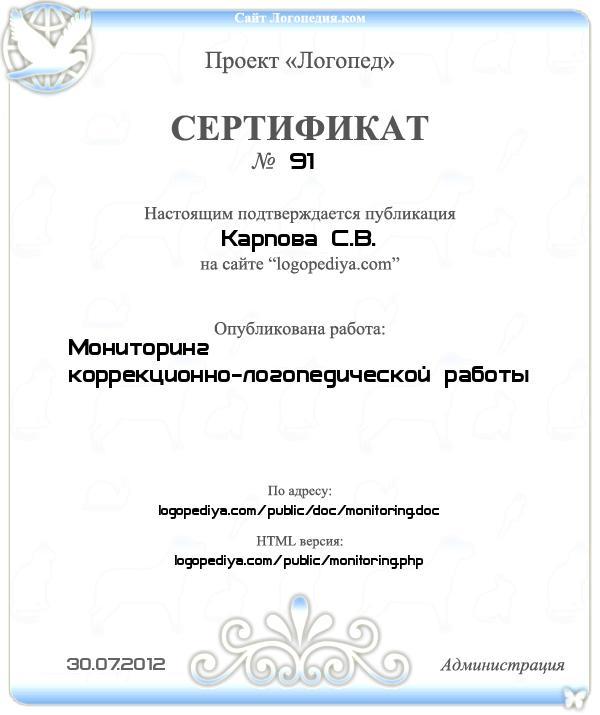 Сертификат выдан 30.07.2012 Карпова С.В. за публикацию работы «Мониторинг коррекционно-логопедической работы»
