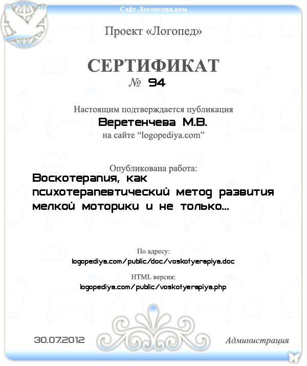 Сертификат выдан 30.07.2012 Веретенчева М.В. за публикацию работы «Воскотерапия, как психотерапевтический метод развития мелкой моторики и не только...»