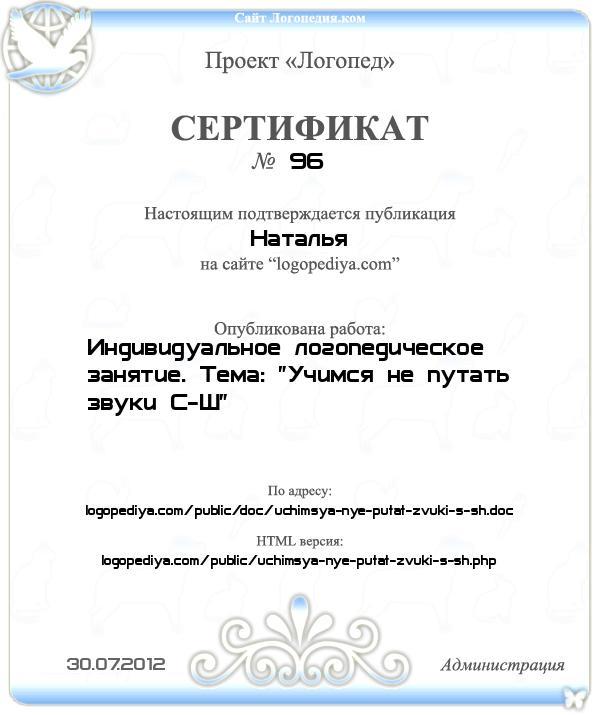 Сертификат выдан 30.07.2012 Наталья за публикацию работы «Индивидуальное логопедическое занятие. Тема: «Учимся не путать звуки С-Ш»»