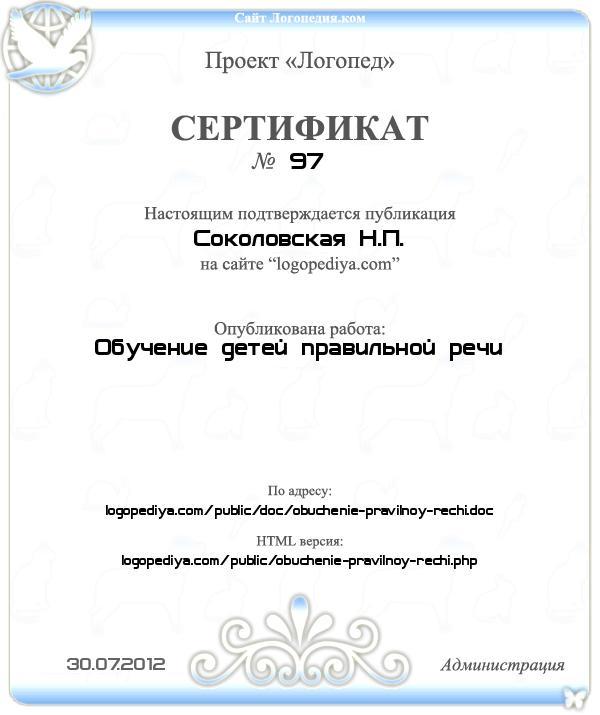 Сертификат выдан 30.07.2012 Соколовская Н.П. за публикацию работы «Обучение детей правильной речи»