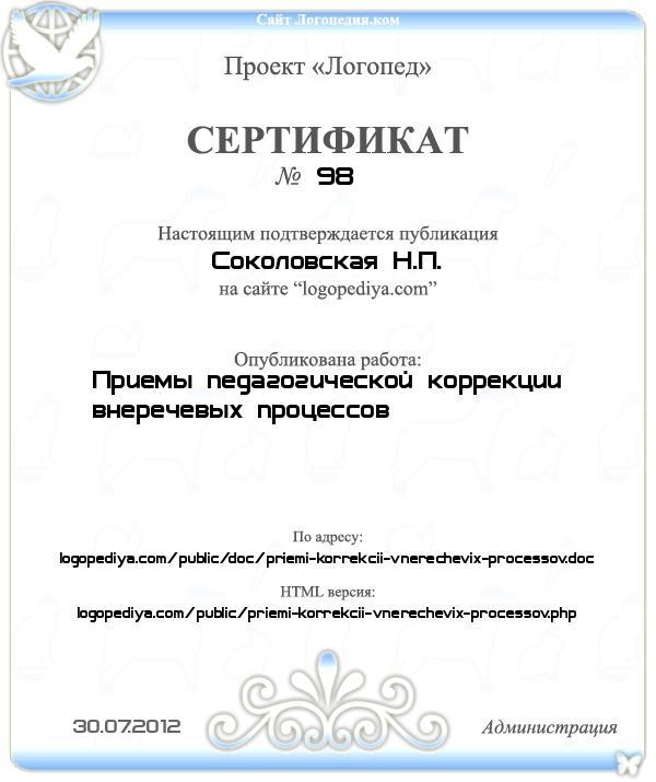 Сертификат выдан 30.07.2012 Соколовская Н.П. за публикацию работы «Приемы педагогической коррекции внеречевых процессов»