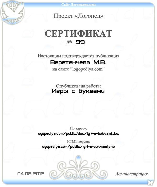 Сертификат выдан 04.08.2012 Веретенчева М.В. за публикацию работы «Игры с буквами»